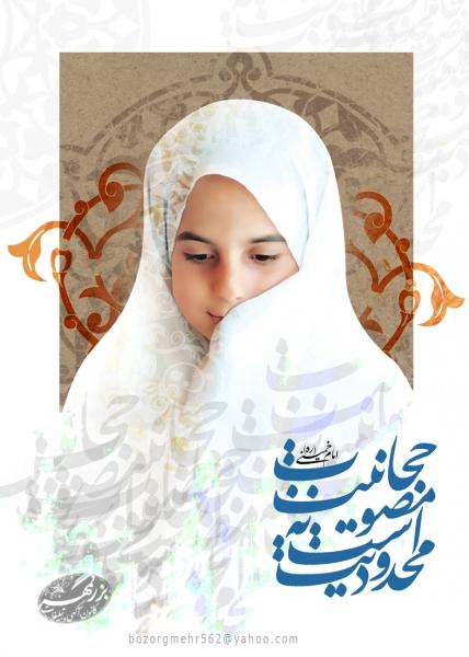 حجاب مصونیت است